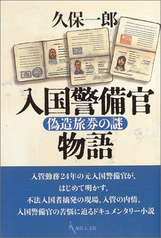 Price comparison product image Mystery of fake passport - immigration control officer story (2004) ISBN: 4877982213 [Japanese Import]