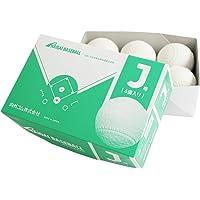 内外ゴム(NAIGAI) 軟式 野球 ボール 公認球 J号 (学童用) 6球