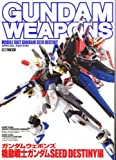 Gundam Weapons - Mobile Suit Gundam Seed Destiny Special Edition