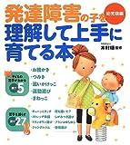 発達障害の子を理解して上手に育てる本 幼児期編