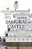 城バイリンガルガイド: Bilingual Guide SAMURAI CASTLE (Bilingual Guide to Japan)