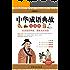 中华成语典故全读本 (经典文史珍藏书系)