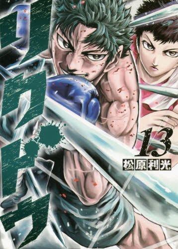 リクドウ 13 (ヤングジャンプコミックス)
