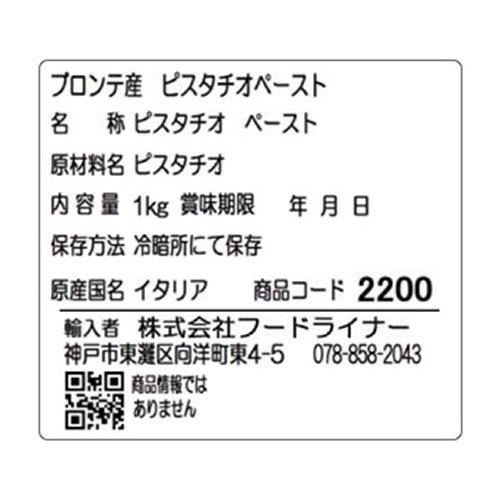 Food liner Il Pisutakkio pistachio paste 1000g