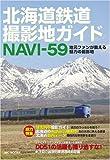 北海道鉄道撮影地ガイドNAVI-59 (MG BOOKS)