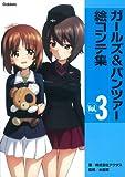 ガールズ&パンツァー絵コンテ集 Vol.3