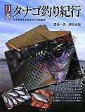 日本タナゴ釣り紀行―小さな野性美を求めて列島縦断