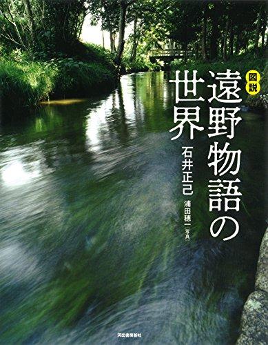 図説 遠野物語の世界 (ふくろうの本/日本の文化)