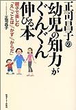 正司昌子の幼児の知力がぐんぐん伸びる本