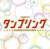 タンブリング オリジナル・サウンドトラック CD