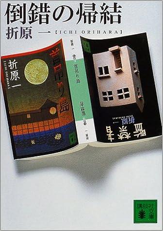 倒錯の帰結 (講談社文庫) | 折原...