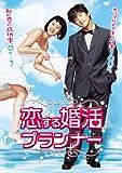 [DVD]恋する婚活プランナー