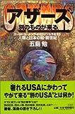 アザーズ 別のものが来る―ケーシー・ホーキング・ビルゲイツも予見する人類と日本の超・創世紀