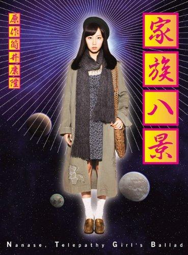 家族八景 Nanase,Telepathy Girl's Ballad【期間限定版】 [DVD] B007NN7TRY