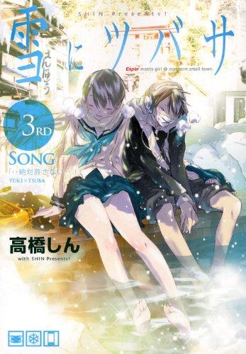Download Yuki ni Tsubasa [3] pdf epub