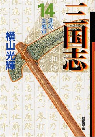 三国志 (14) (潮漫画文庫)