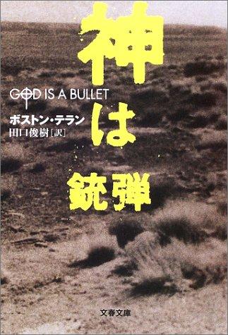神は銃弾 (文春文庫)