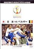 FIFA 2002 ワールドカップ オフィシャルDVD 日本 VS ベルギー