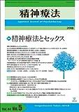 精神療法第44巻第5号-精神療法とセックス