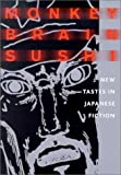 img - for Monkey Brain Sushi: New Tastes in Japanese Fiction book / textbook / text book