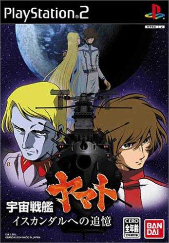 Space Battle Cruiser Yamato: The Reminscence of Iskandar [Limited Edition] [Japan Import]