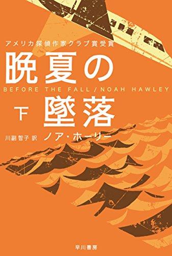 晩夏の墜落 下 (ハヤカワ・ミステリ文庫)