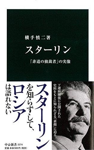 スターリン - 「非道の独裁者」の実像 (中公新書)