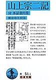 山上宗二記―付・茶話指月集 (岩波文庫)