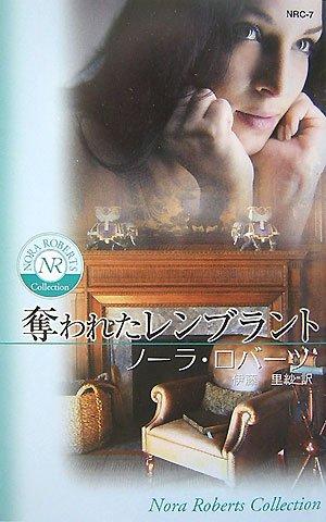 奪われたレンブラント (ノーラ・ロバーツ・コレクション)