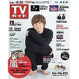 週刊TVガイド 2019年 2/22号