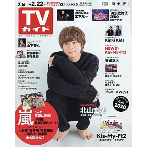 週刊TVガイド 2019年 2/22号 表紙画像