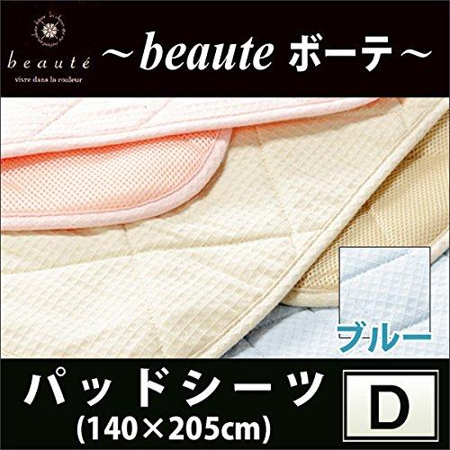 【東京西川】beaute -ボーテワッフルパッドシーツ(ダブル140×205cm) BE6020 ブルー B01IH1ER98 ダブル|ブルー ブルー ダブル