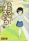 ふたつのスピカ 第13巻