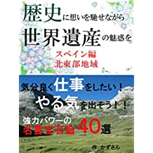 Raising the sentiment of journey Fascination of world heritages  NorthernEast area of Spain (Japanese Edition)