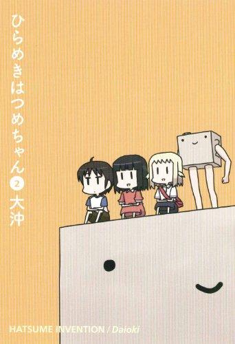 ひらめきはつめちゃん(2) (ブレイドコミックス)