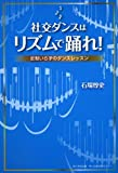 Dance in rhythm ballroom dancing! Dance lesson which does not need foot type (2010) ISBN: 4046216964 [Japanese Import]