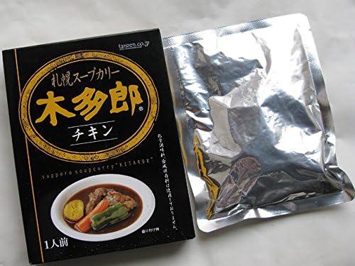 木多郎 チキンスープカリー (北海道 札幌で絶大な人気 超有名店スープカレー)
