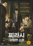 Tabloid Truth (Korean Movie with English, All Region DVD Version)