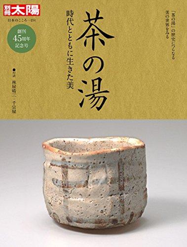 茶の湯:時代とともに生きた美 (別冊太陽 日本のこころ)