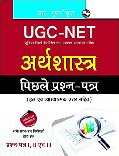 Economics Books In Hindi Pdf