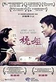 A Simple Life DVD (Region 3 / *Non USA Region*) (English Subtitled) aka Tao jie