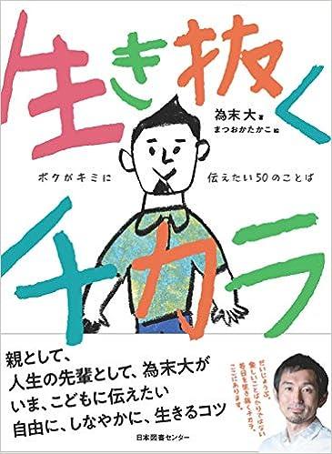『生き抜くチカラ: ボクがキミに伝えたい50のことば』 (日本図書センター)