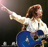 Uta Tabi Concert Tour 2007 by Miyuki Nakajima (2008-06-11)