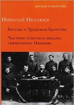 Book Besedy o Trudovom bratstve. Chastnoe otvetnoe pismo