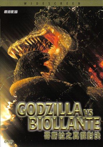 GODZILLA VS BIOLLANTE (DVD) Japanese 1989 movie (Region 3 HK version) (NTSC) (English subtitled)