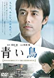 Aoi Tori / Blue Bird Japanese Movie with English sub NTSC