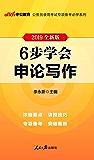 中公版·2019公务员录用考试专项备考必学系列:6步学会申论写作(全新版)
