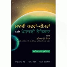 A Foundation Course in Human Values and Professional Ethics-Teacher Manual-Punjabi [Paperback] [Jan 01, 2017] Gaur R R/ Sangal R/ Bagarial G P