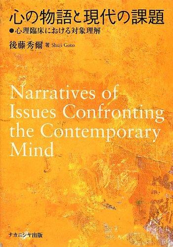 心の物語と現代の課題―心理臨床における対象理解