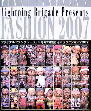 Final Fantasy XI: Lighting Brigade Presents Fashion 2007